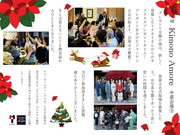 18.12.5Amore中部記事③