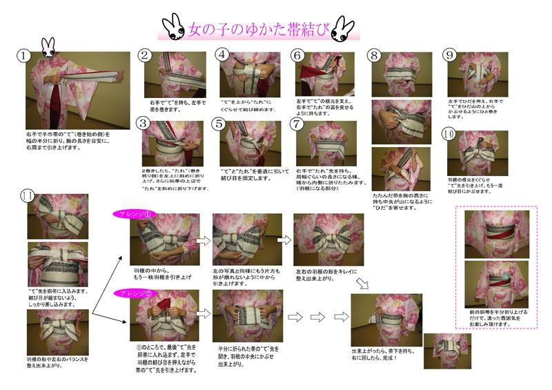 2009年ゆかた女の子着付け(帯).jpg