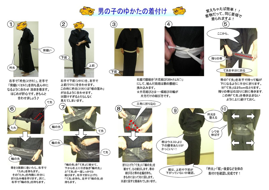 2009年ゆかた着付け(男の子).jpgのサムネイル画像