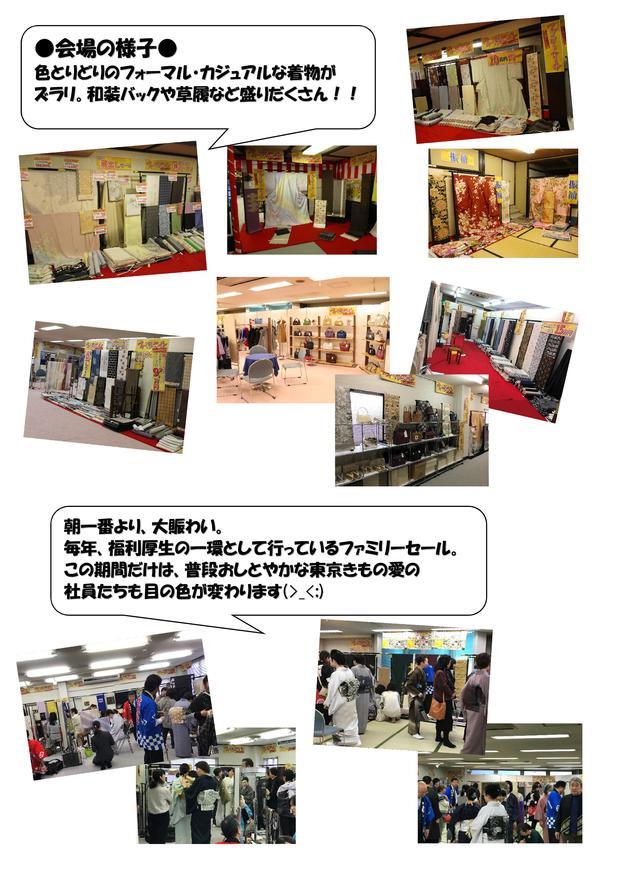 ファミリ-sale.jpg