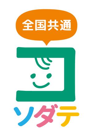子育て全国共通ロゴ.jpg