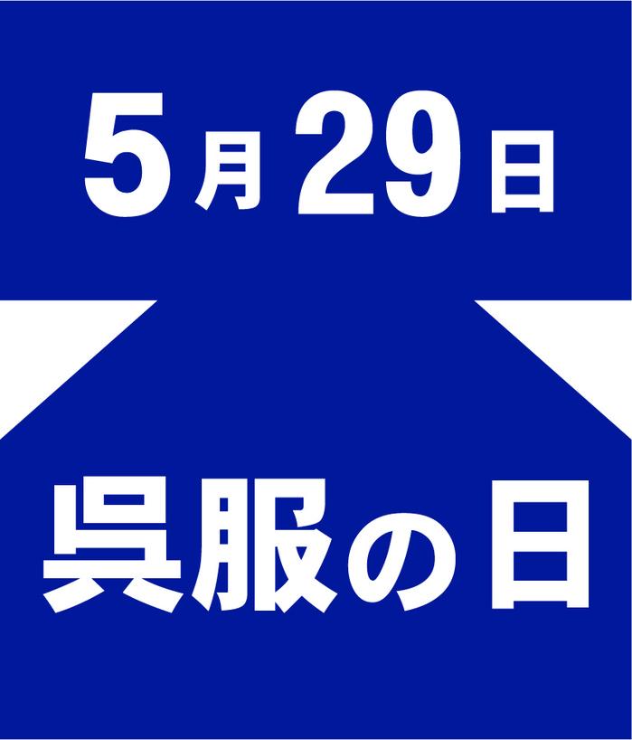呉服の日 ロゴ.jpgのサムネイル画像