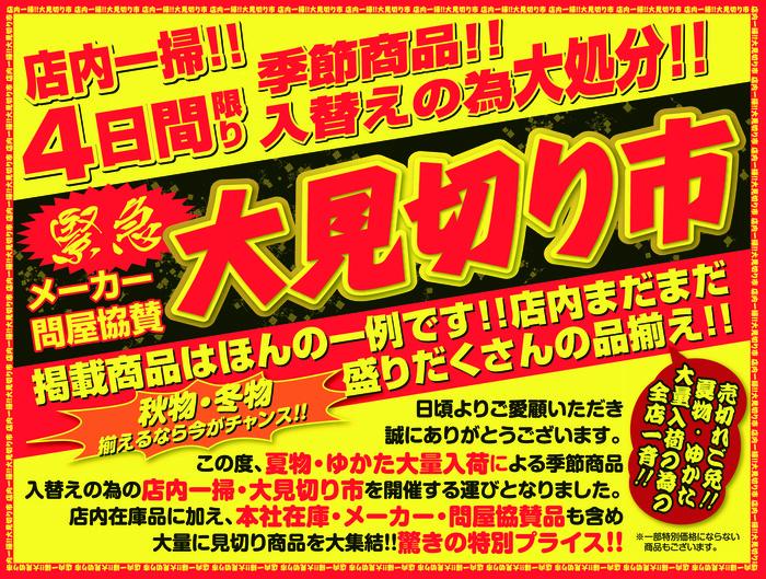 6月大見切り市表紙.jpg