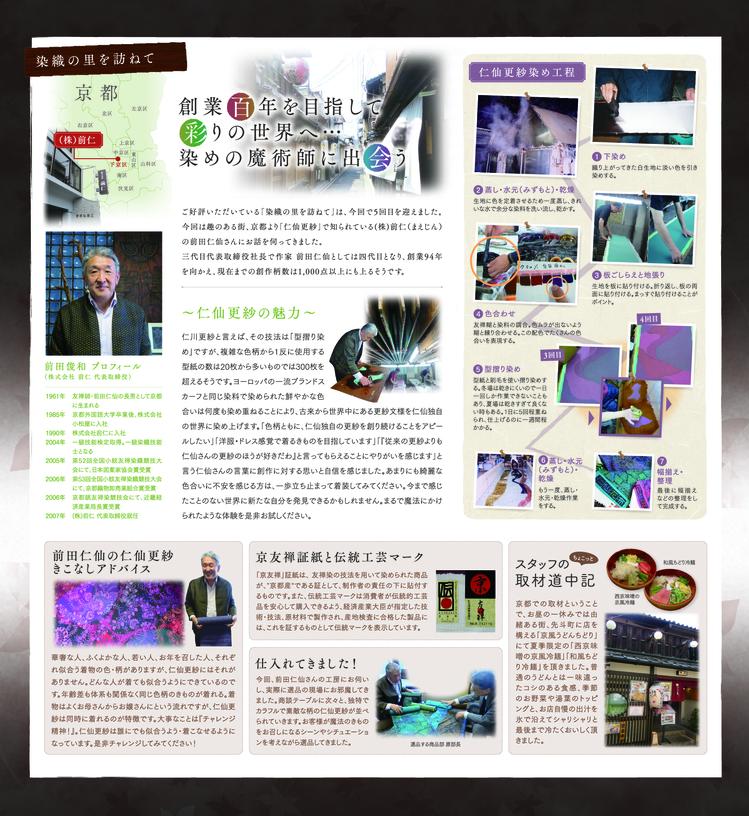 05-「仁仙更紗」創業百年を目指して彩りの世界へ...染めの魔術師に出会う.jpgのサムネイル画像