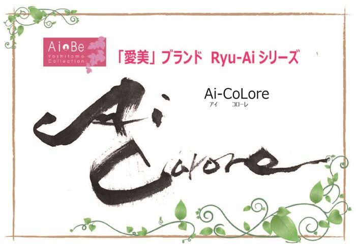Ai-CoLore DVD②.jpgのサムネイル画像
