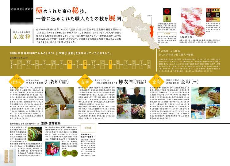 06-「京友禅」極められた京の秘技。一着に込められた職人たちの技を展開。.jpg