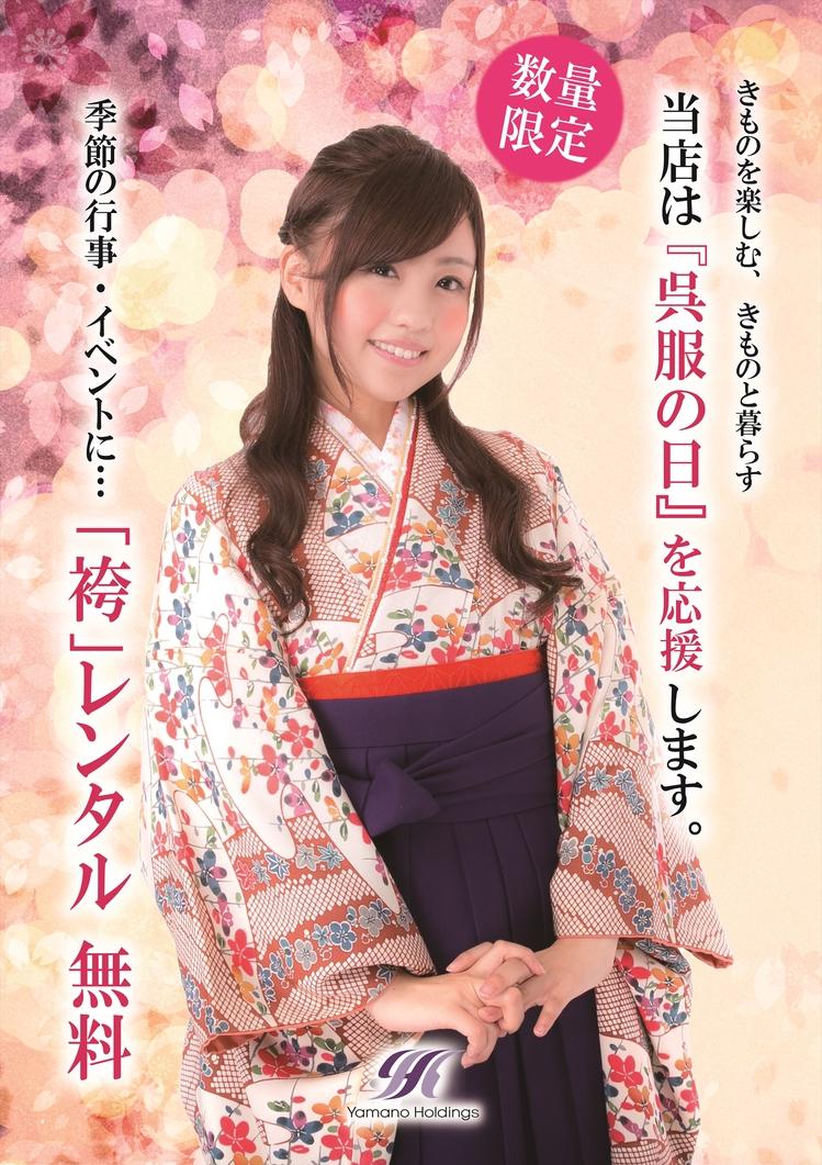 圧縮☆袴レンタルポスター(A1)_R.jpg