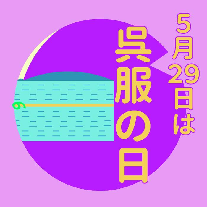 呉服の日ロゴ -pink3.jpg