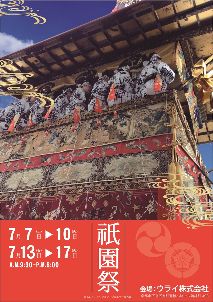 祇園祭A1_tate.jpg
