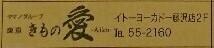 18藤沢東海岸夏祭☆IMG_3130.JPG