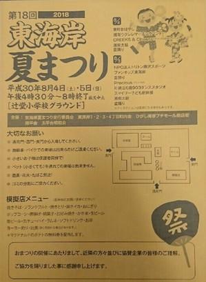18藤沢東海岸夏祭☆IMG_3131.JPG