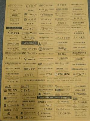 18藤沢東海岸夏祭☆IMG_3132.JPG