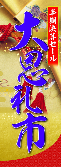 18.9大恩礼市表紙.jpg