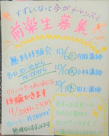 18.9藤沢前楽☆IMG_4084.JPG