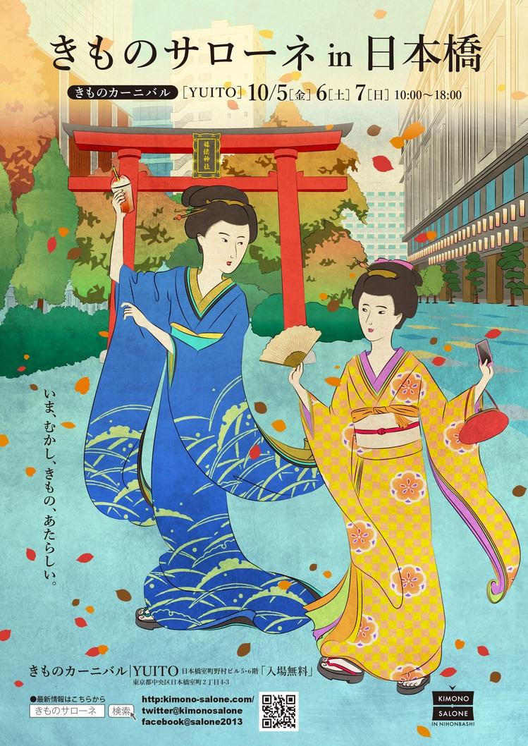 kimono_salone2018-表紙.jpg