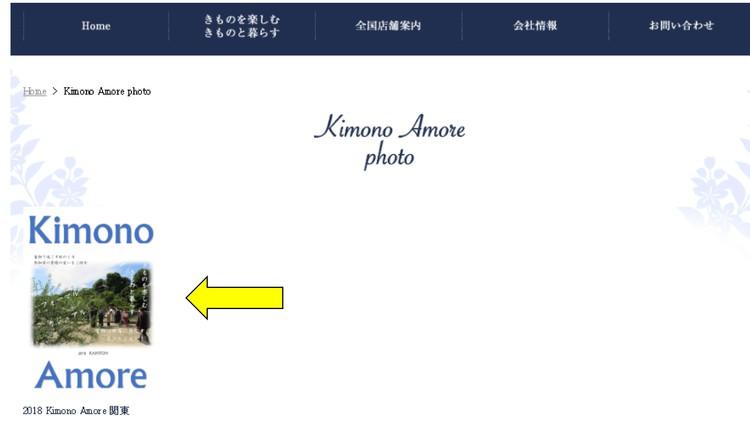 Amoreサイト②.jpg