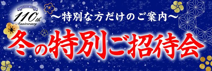 冬の特別ご招待会タイトル(長尺ヨコ).jpg