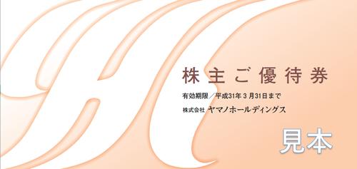 株主優待見本.png