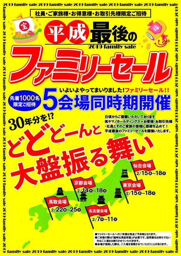 19.2FS☆ファミリーセールposterA2.jpg