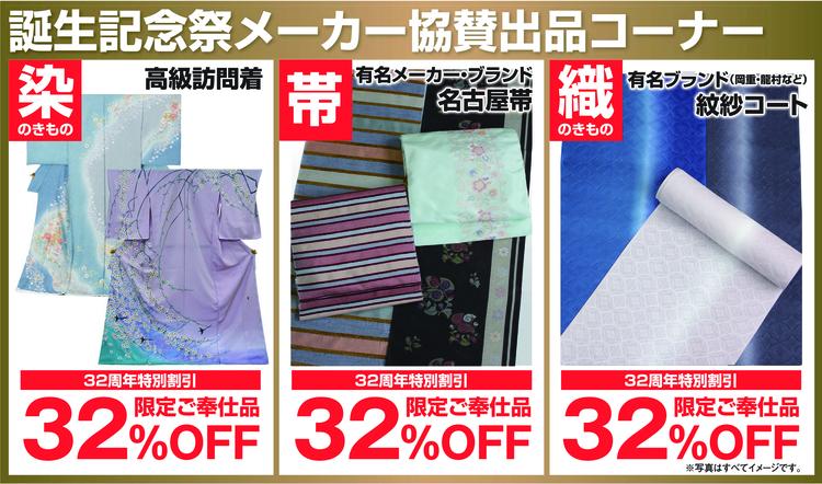 19.6誕生記念☆32%OFF.jpg