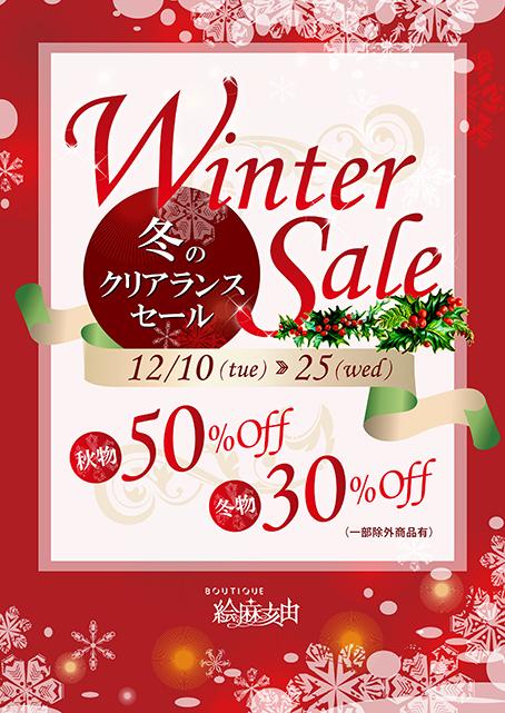 冬のクリアランスセールA4web.jpg
