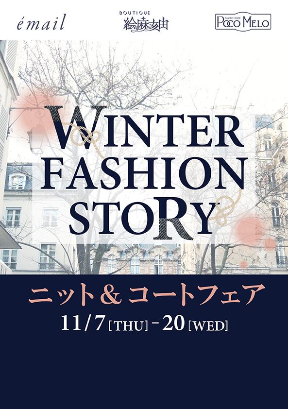 冬のファッション~ニット&コートフェアA4POP.jpg