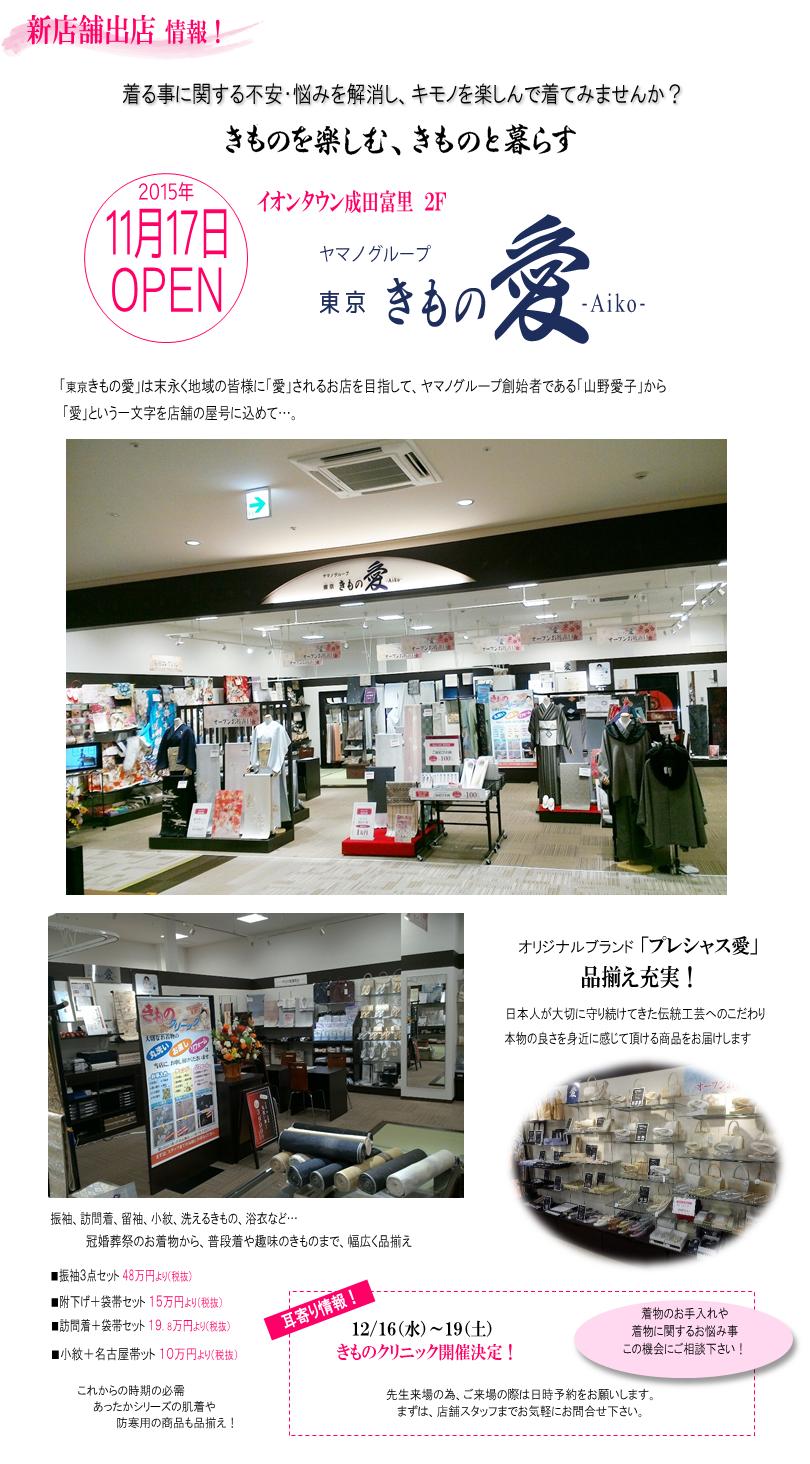 成田富里オープン.png