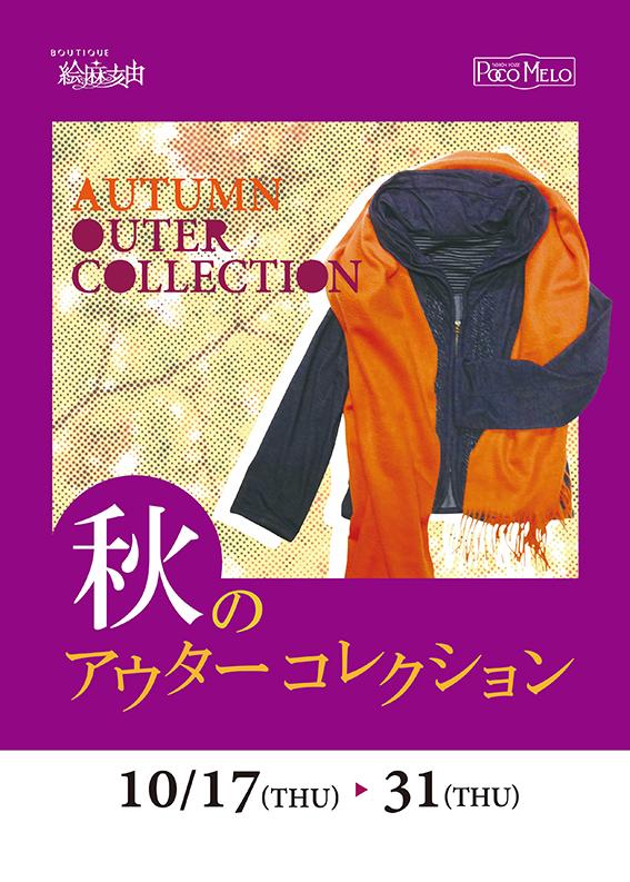 秋のアウターコレクション.jpg