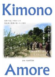 18.10.2Amore関東表紙