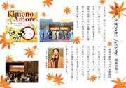 18.10.2Amore関東記事①