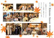 18.10.2Amore関東記事②