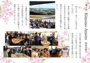 19.4.9Amore東北記事①