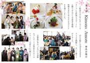 19.4.9Amore東北記事②