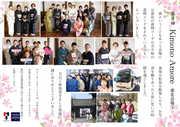19.4.9Amore東北記事③