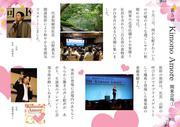 19.10.3Amore関東記事①