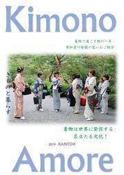 19.10.3Amore関東表紙