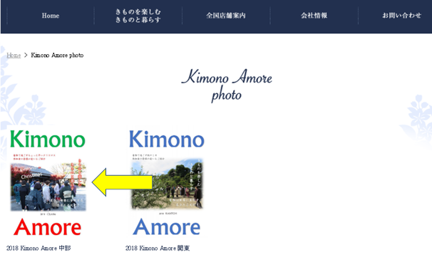 Amoreサイト②中部18.12.png