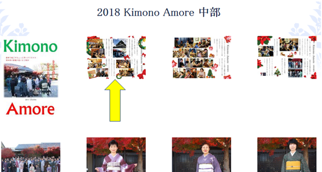 Amoreサイト③中部18.12.png
