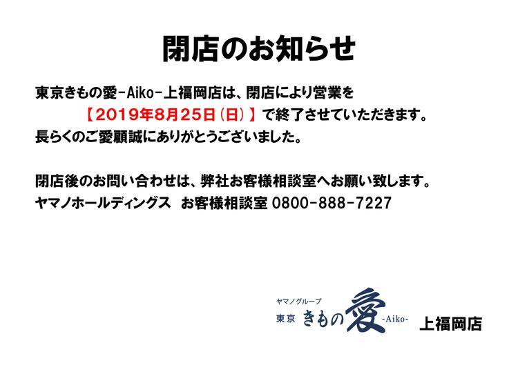2019.7上福岡閉店のお知らせ☆店頭貼出.jpg