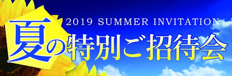 2019.7夏の特招会☆タイトルヨコ.jpg