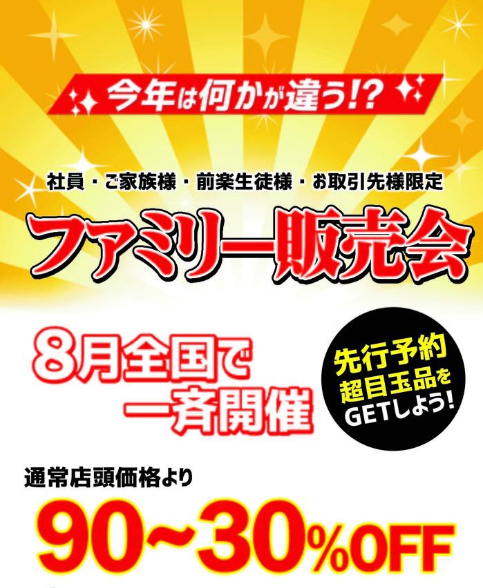 2019.8ファミリー販売会☆2表紙2 ☆.jpg