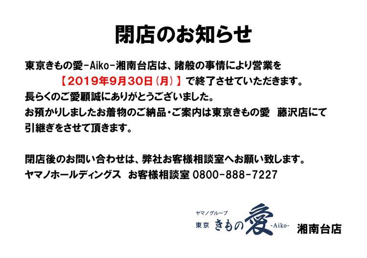 2019.8湘南台閉店のお知らせ☆店頭貼出.jpg