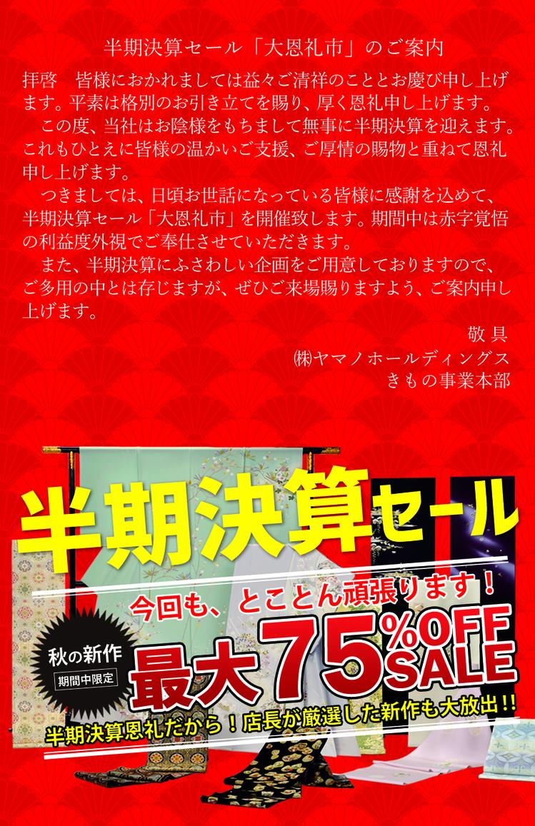2019.9大恩礼市☆挨拶文.jpg