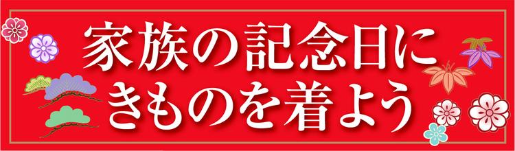 2019.10ヤマノ総力祭☆記念日に着物を着よう-01.jpg
