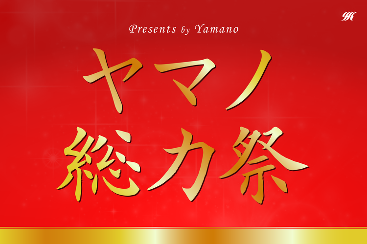 2019.10ヤマノ総力祭☆~店頭タイトル(大)ヤマノ総力祭-3-01.jpg