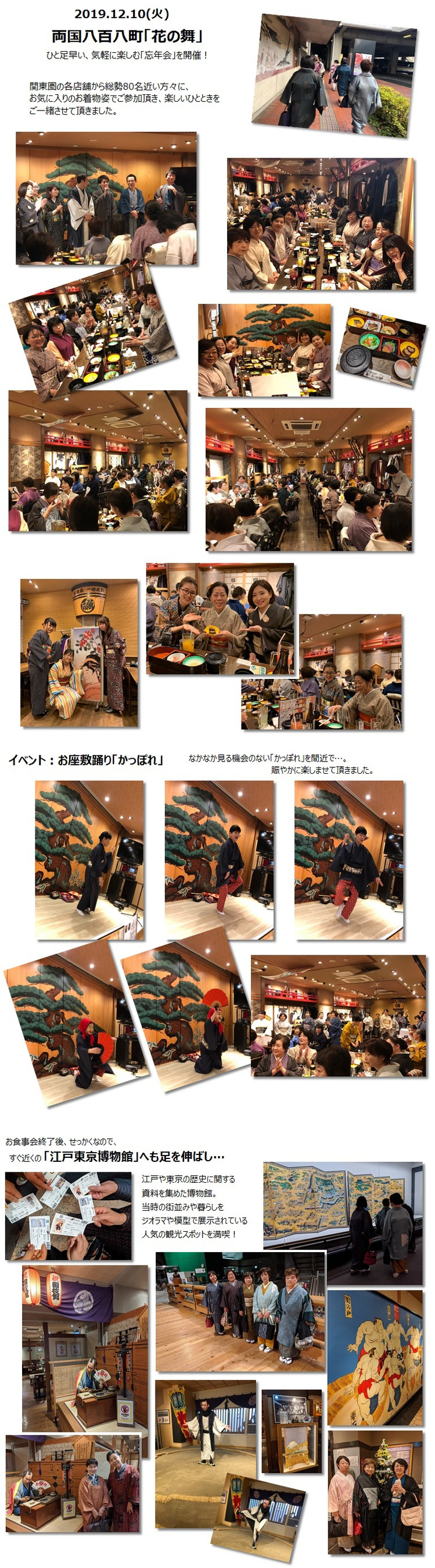 20191210両国きもの会.jpg