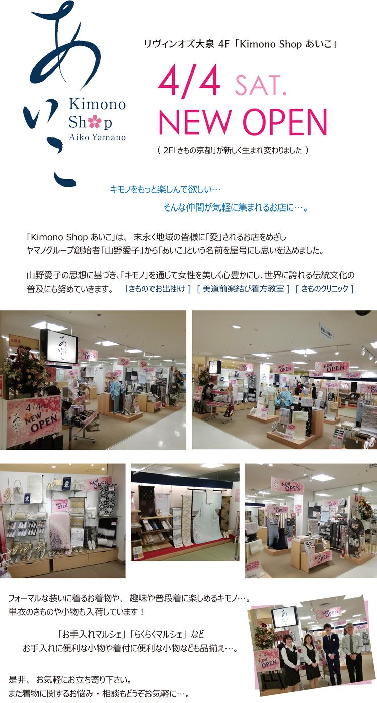 2020.4.4大泉店NEW OPEN.jpg