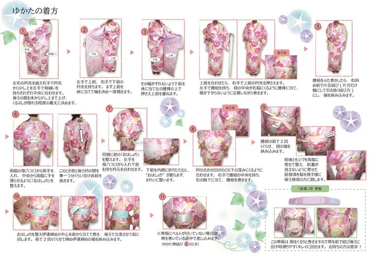 yukata〈女性の浴衣 着付け〉HP.jpgのサムネイル画像