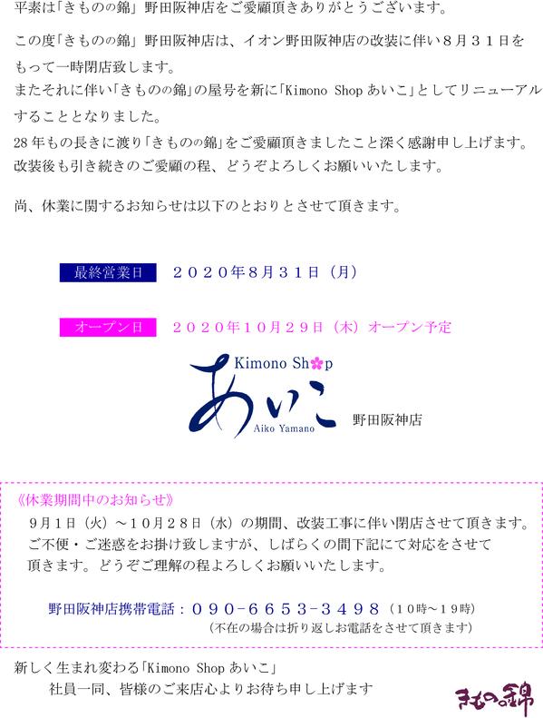 野田阪神店閉店のお知らせ(HP).jpg
