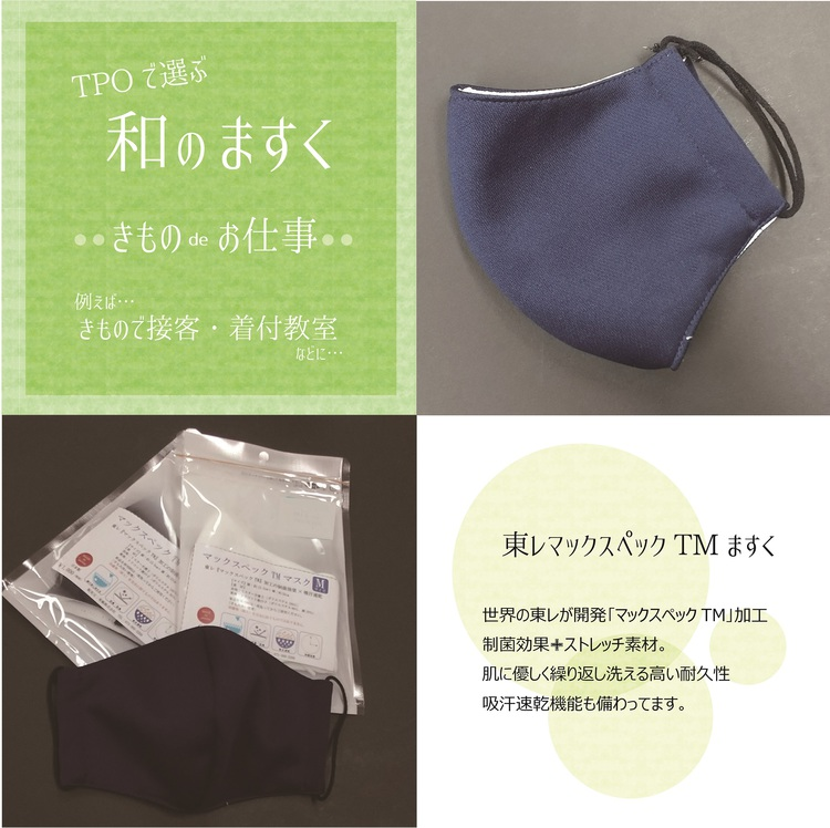 HPお仕事マスク150.jpg